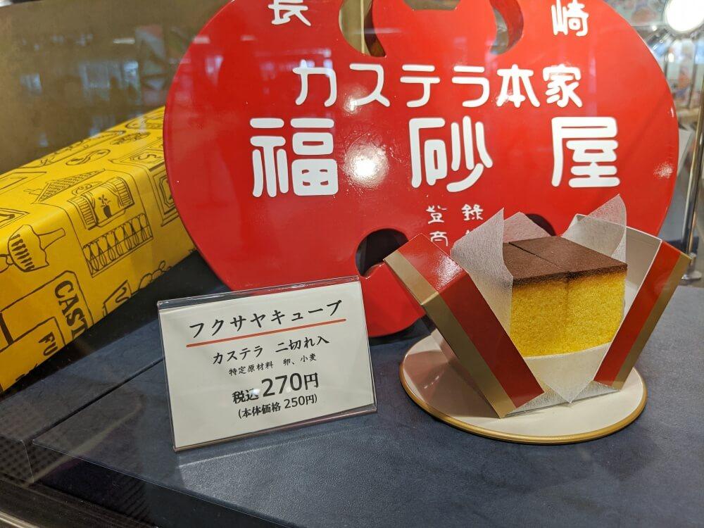 フクサヤキューブカステラ/福砂屋 福岡空港のお土産