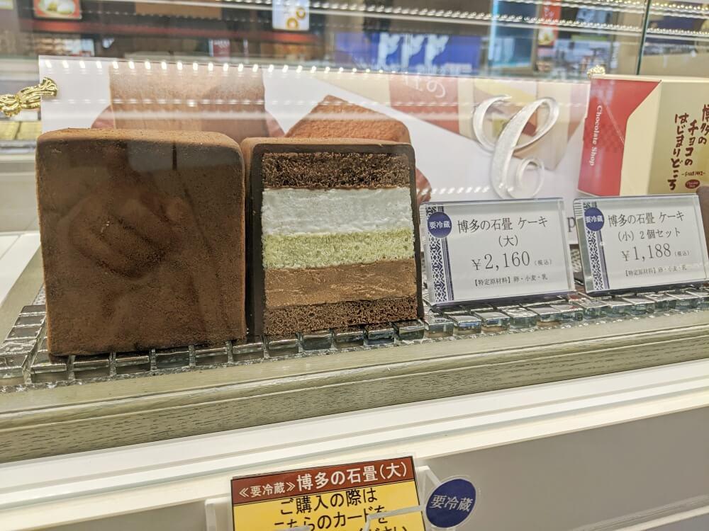 博多の石畳/チョコレートショップ 福岡のお土産