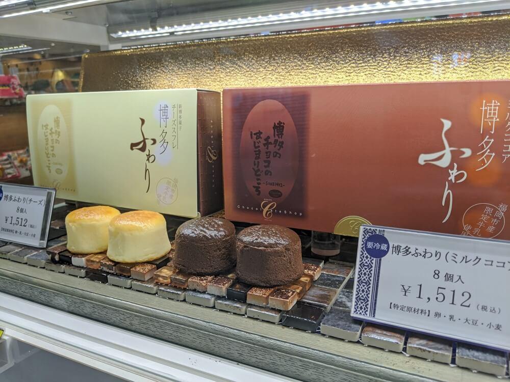 博多ふわり/チョコレートショップ 福岡のお土産