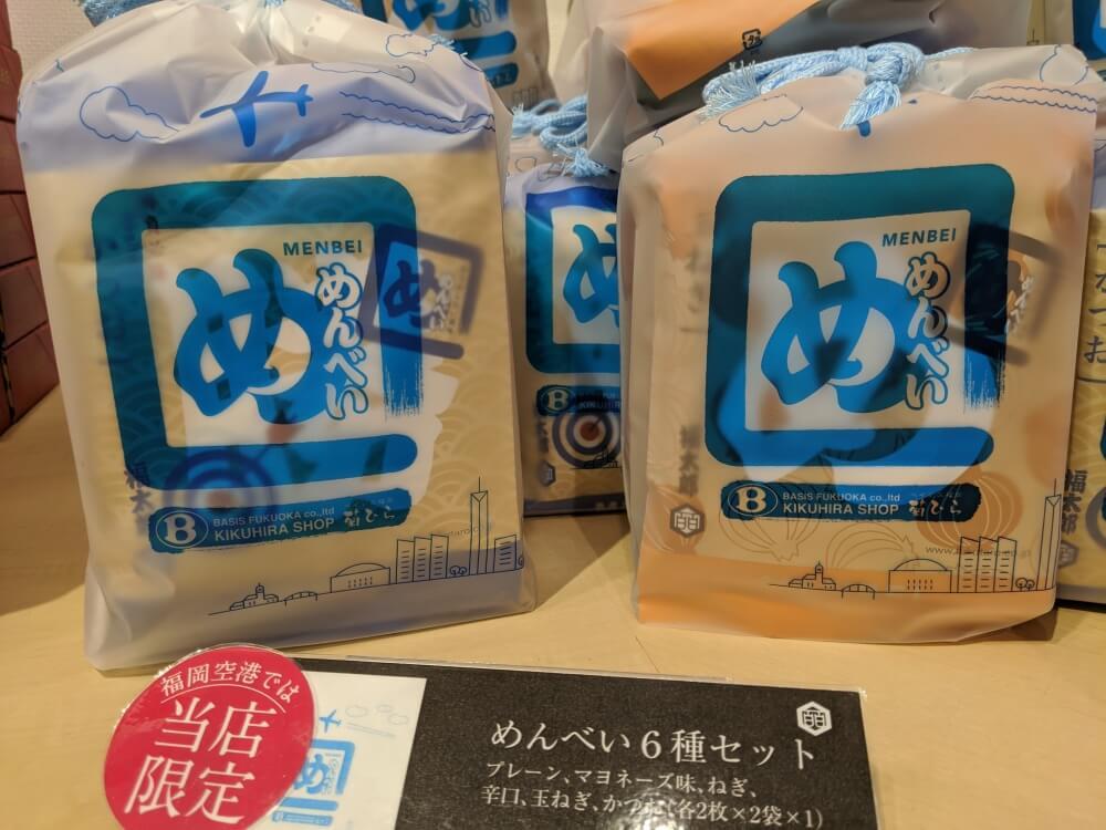 めんべい 6種セット/山口油屋福太郎 福岡岡空港のお土産