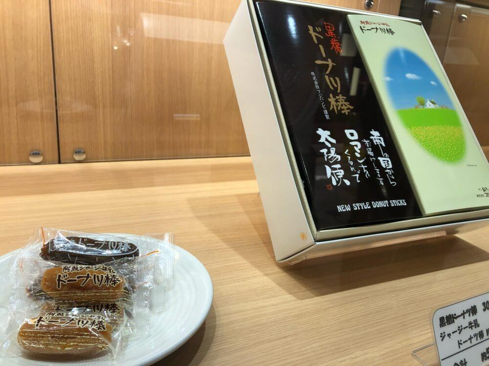 黒糖ドーナッツ棒/フジバンビ 熊本駅のお土産