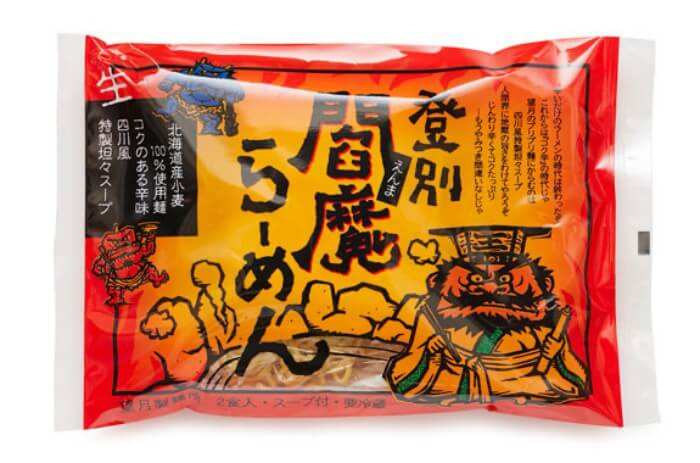 閻魔ラーメン/望月製麺所 登別のお土産