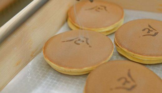 御殿場のおすすめお土産ランキング10選!超人気のお菓子や和菓子とは?