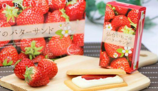 【仙台空港】おすすめお土産ランキング20選!定番人気のお菓子や雑貨など