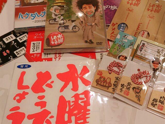 水曜どうでしょうキーホルダー/北海道キャラクタースポット 新千歳空港のお土産