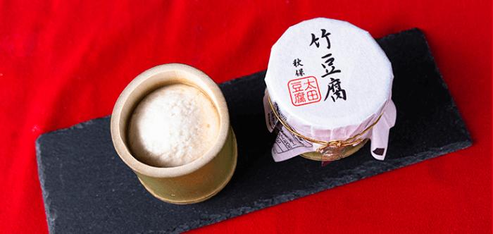 竹豆腐/太田とうふ店 秋保温泉のお土産