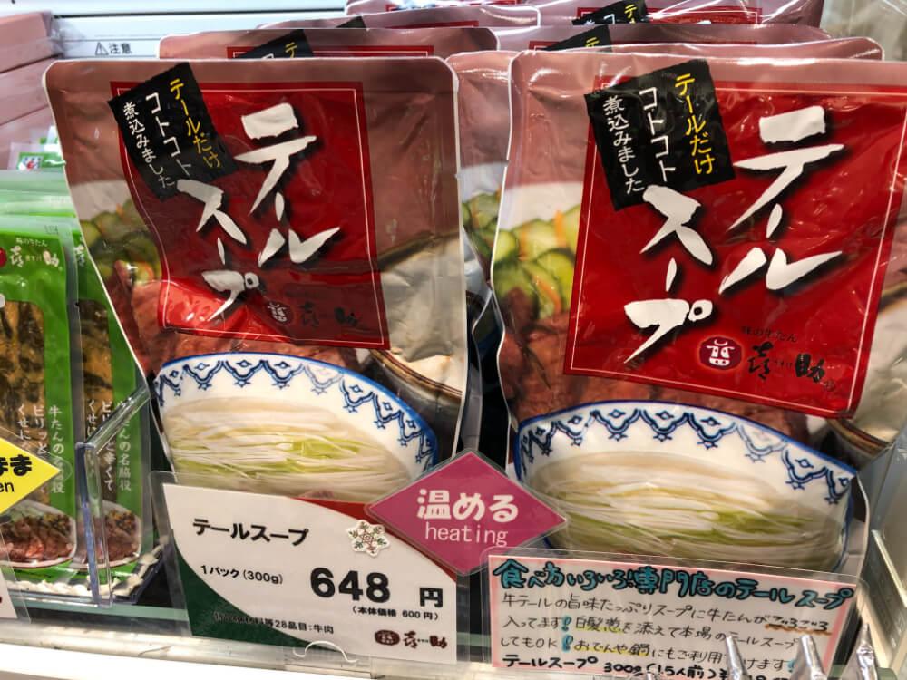 テールスープ/喜助 仙台駅のお土産