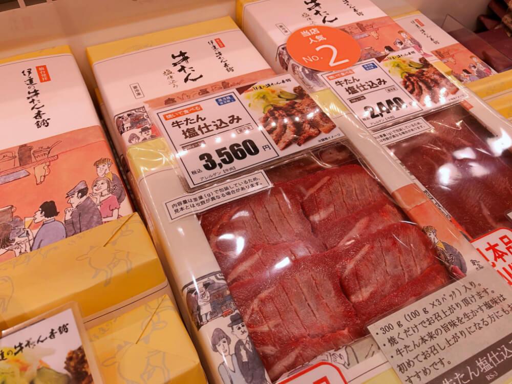 厚切り芯たん塩仕込み/伊達の牛たん本舗 仙台のお土産