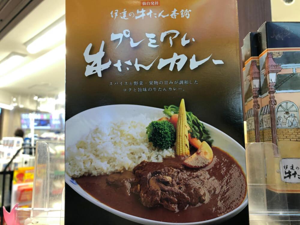 プレミアム牛タンカレー/ 伊達の牛たん本舗 仙台駅のお土産
