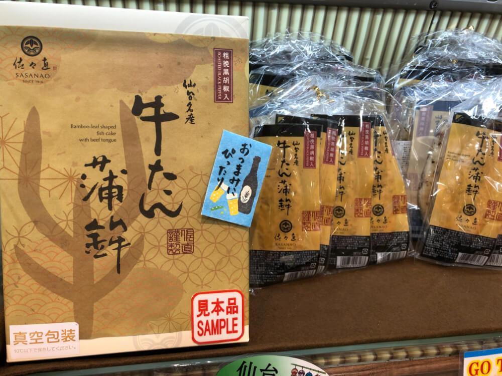牛タンかまぼこ/佐々直 仙台駅のお土産
