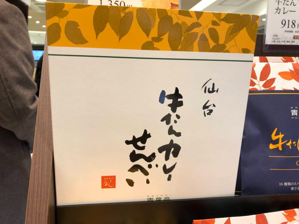 牛たんカレーせんべい/青葉亭 仙台のお土産