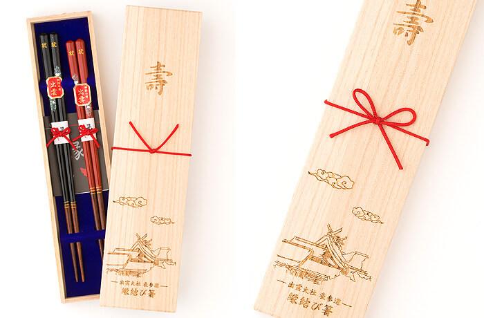 縁結び箸/ひらの屋 島根のお土産