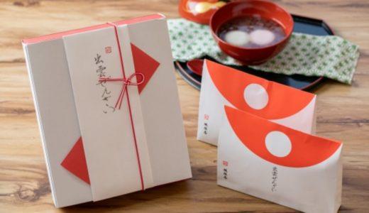 【島根県】おすすめお土産ランキング20選!定番人気のお菓子やかわいい雑貨など
