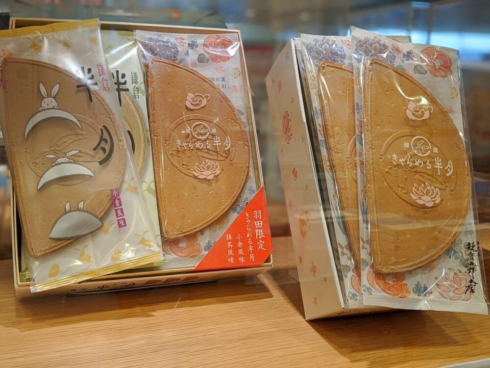 鎌倉きゃらめる半月/鎌倉五郎本店 羽田空港限定のお土産