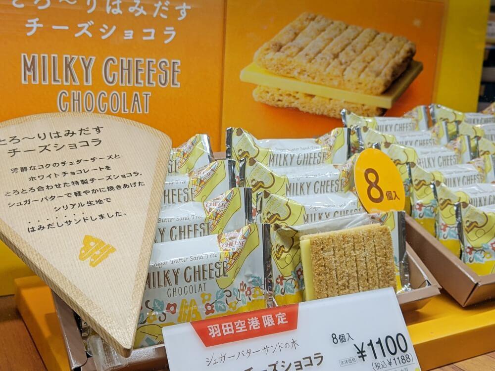 チーズチョコラ/シュガーバターサンドの木 羽田空港限定のお土産