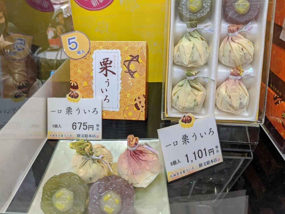 一口栗ういろ/餅文総本店 名古屋駅のお土産