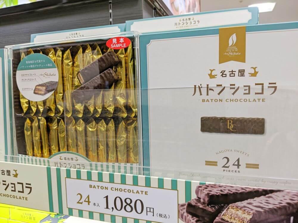 名古屋バトンショコラ/シェ・シバタ 名古屋駅のお土産