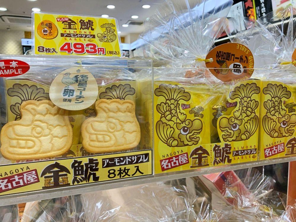 金鯱アーモンドサブレ/金蝶堂 名古屋駅のお土産