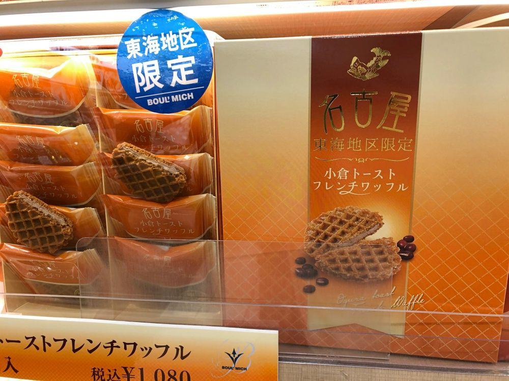 東海地区限定 小倉トーストフレンチワッフル/ブールミッシュ 名古屋駅のお土産