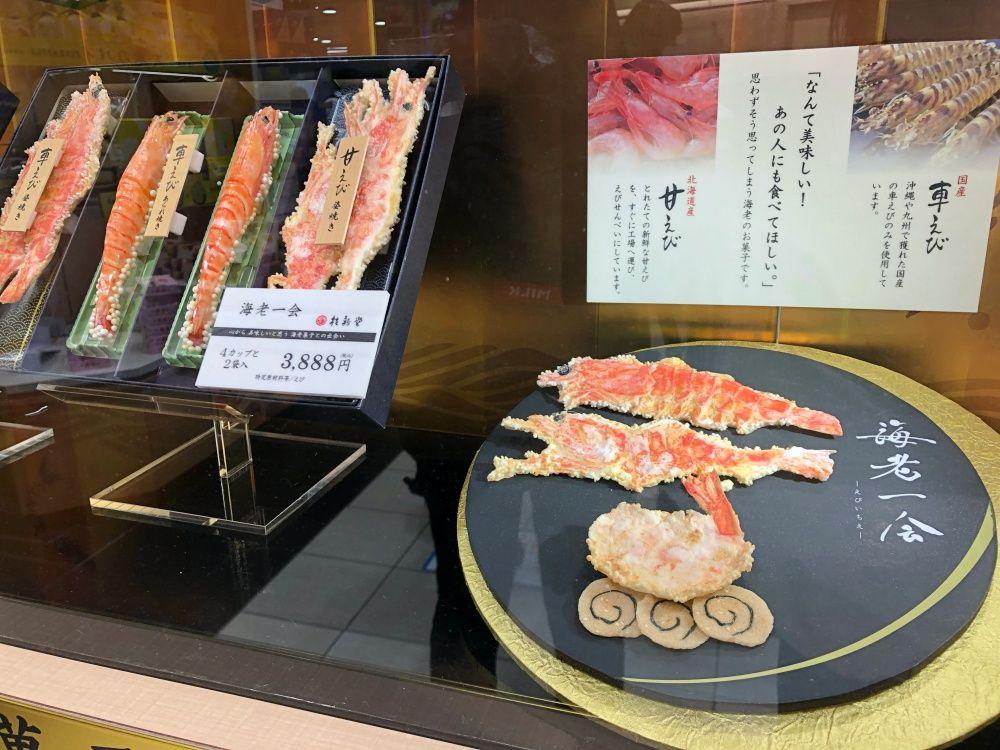 海老一会/桂新堂 名古屋駅のお土産