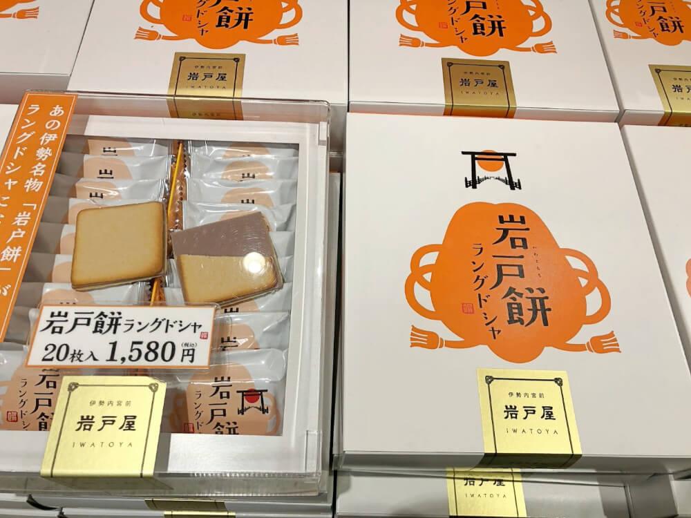 岩戸餅ラングドシャ/岩戸屋