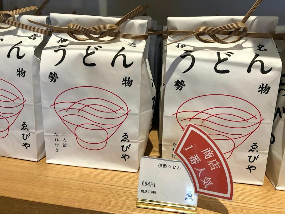 伊勢うどん/ゑびや商店 伊勢神宮・おかげ横丁のお土産