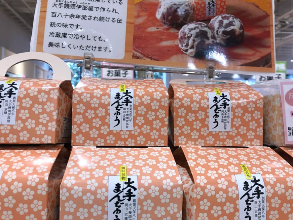 大手まんじゅう/大手饅頭伊部屋 岡山のお土産