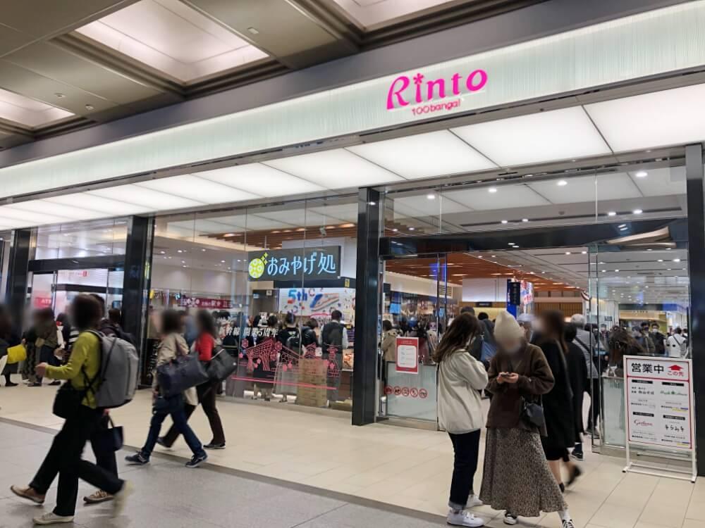 金沢駅のお土産屋さん Rinto