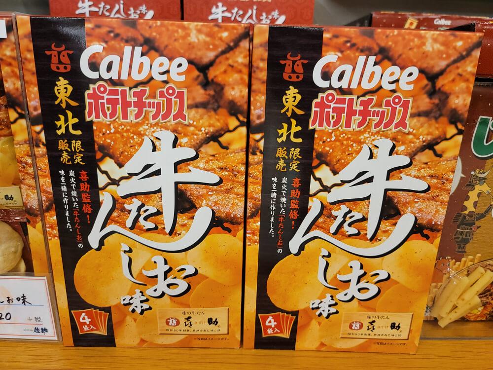 ポテトチップス 牛たん塩味/カルビー 東北限定のお土産