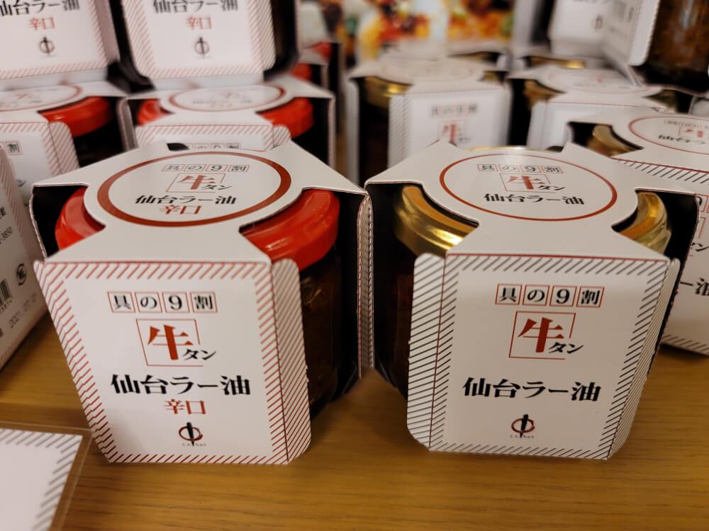 具の9割牛タン(牛タン仙台ラー油)/陣中 仙台駅のお土産