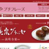 角館 洋菓子&喫茶プチ・フレーズ