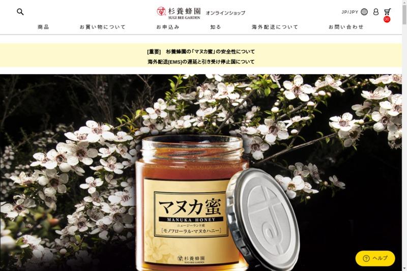 杉養蜂園 長野元善町店 | お土産メディアomii(オミィ)