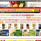 徳島県物産センター