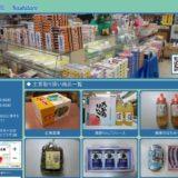 菓子太郎 土産進物の店