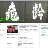 万年亀舎(まねきや)亀齢(きれい)酒造(株)