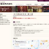 川中醤油直営店 醤の館 (ひしおのやかた)