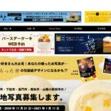 果子乃季 徳山駅店