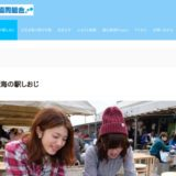 日生町漁協水産直売所 海の駅しおじ 海鮮バーベキュー