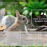 The Gateway to Rabbit Island