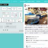ほろよい亭 萩魚 道の駅 萩しーまーと店