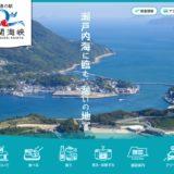 道の駅 上関海峡