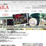 パワーストーン専門店LAILA