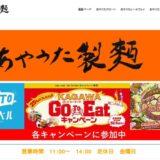㈱あやうたライフ(あやうた製麺)
