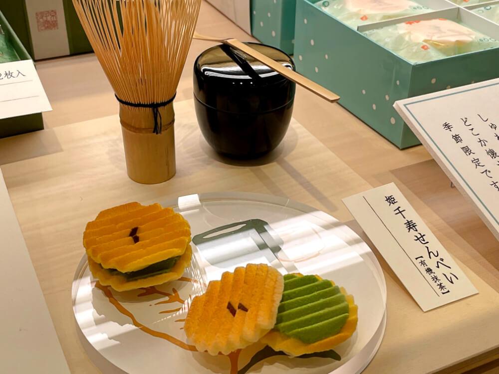 京都限定 千寿せんべい/京菓子處 鼓月 京都駅のお土産