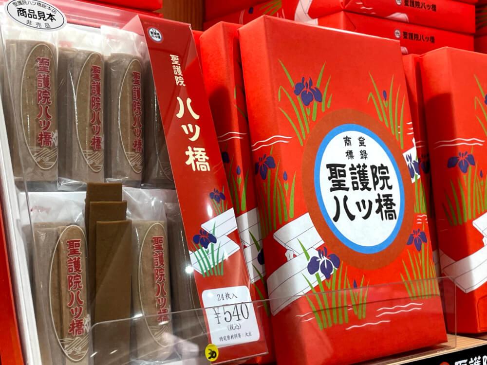 八ッ橋/聖護院 嵐山のお土産