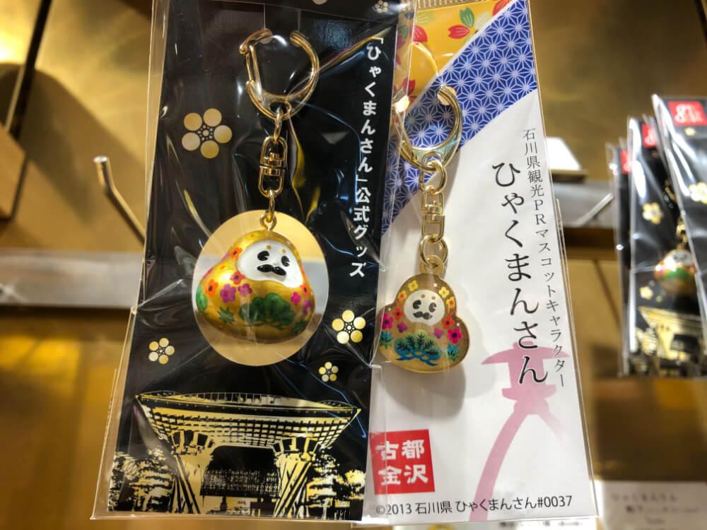 石川県観光PRマスコットキャラクター ひゃくまんさんキーホルダー 金沢の雑貨お土産