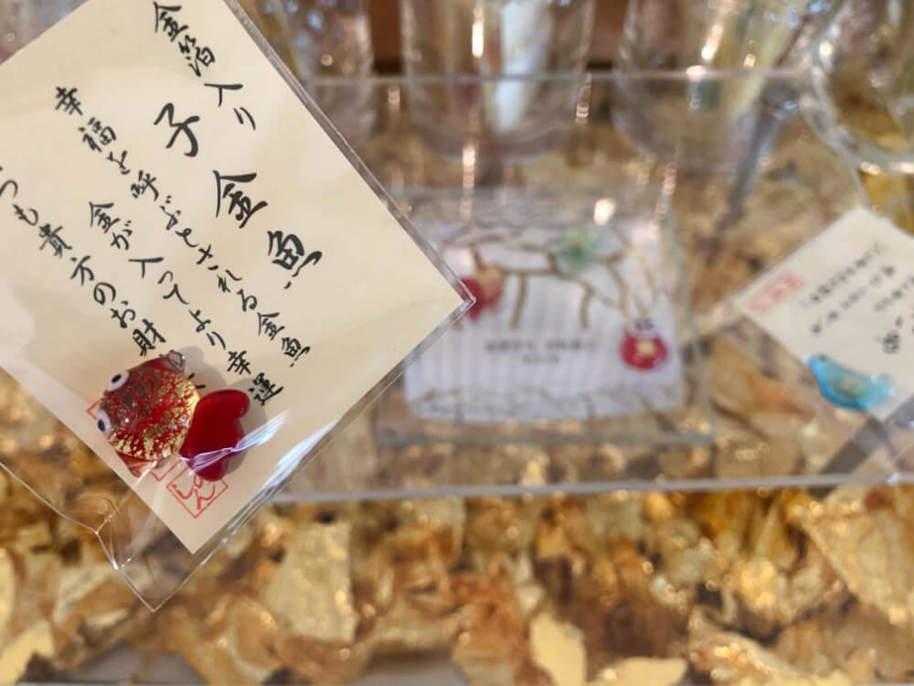 金箔入り子金魚(置物雑貨)/箔一 金沢の雑貨お土産