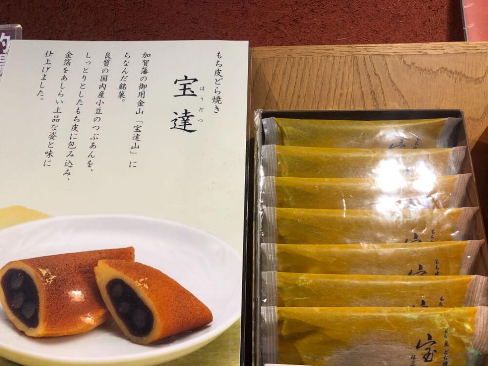 宝達/森八 石川のお土産