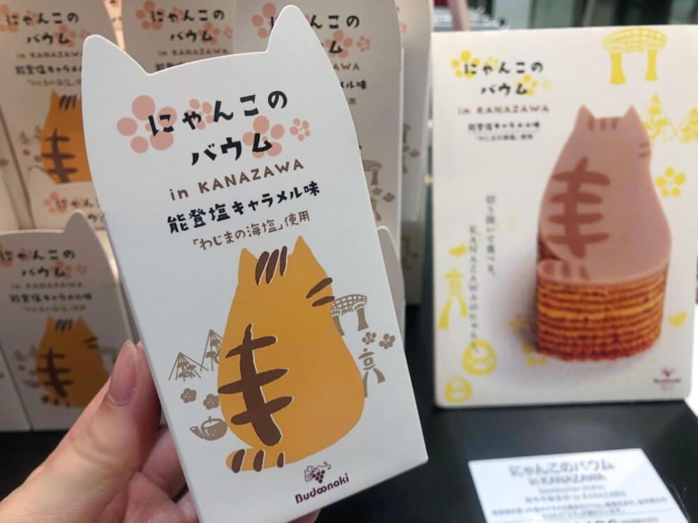 にゃんこのバウム 能登塩キャラメル味/洋菓子工房ぶどうの木 金沢のお土産