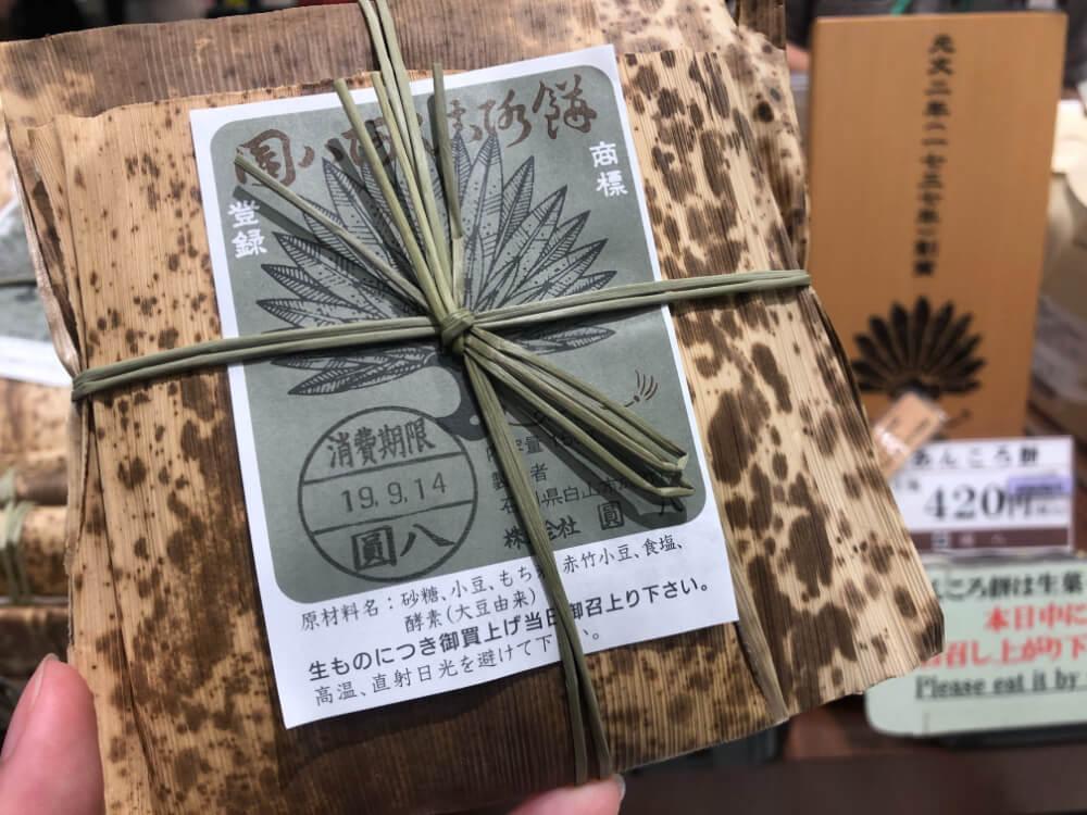 あんころ餅(竹皮包) /圓八 金沢のお土産
